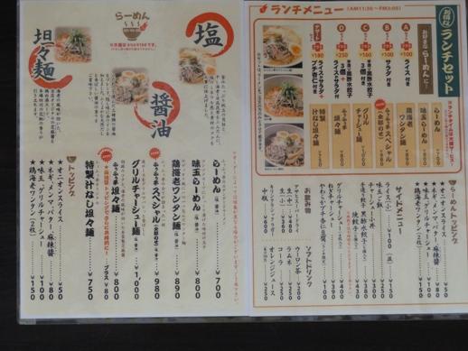 100721.飯田橋・麺屋ふうふう亭004