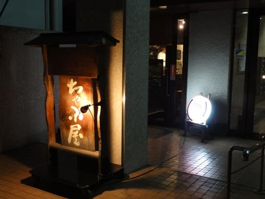 100724.護国寺・柳麺ちゃぶ屋001