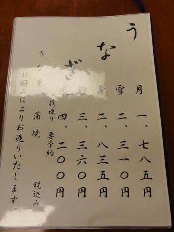 100726.神楽坂・志満金004