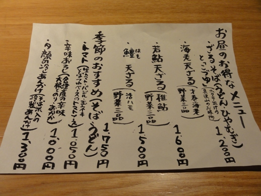 100727.神楽坂・蕎楽亭003