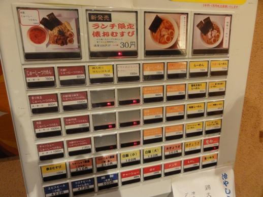 100727.水道橋・麺者服部007
