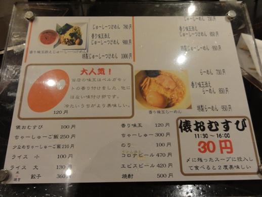 100727.水道橋・麺者服部009
