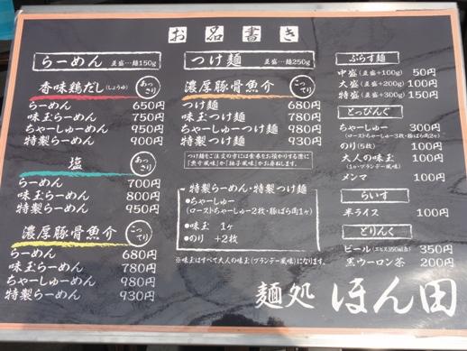 100801.東十条・麺処ほん田003