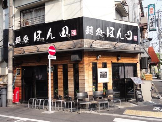 100801.東十条・麺処ほん田013
