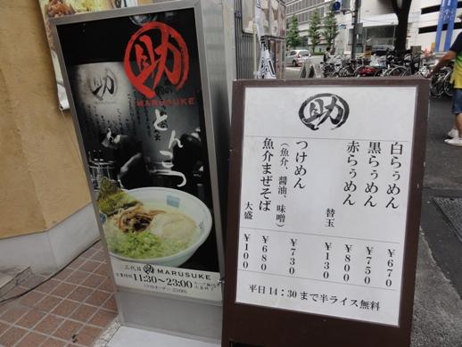 100808.新宿・三代目○助002