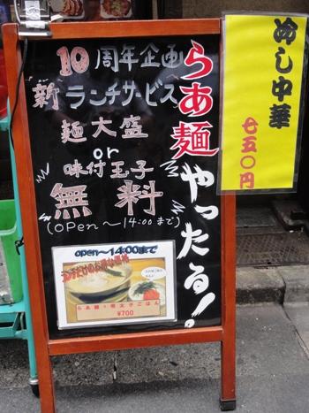 100813.高田馬場・らあ麺やったる!002