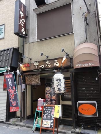 100813.高田馬場・らあ麺やったる!011