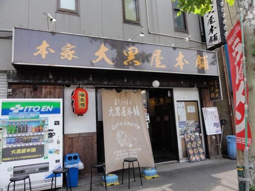 100815.平井・本家大黒屋本舗003