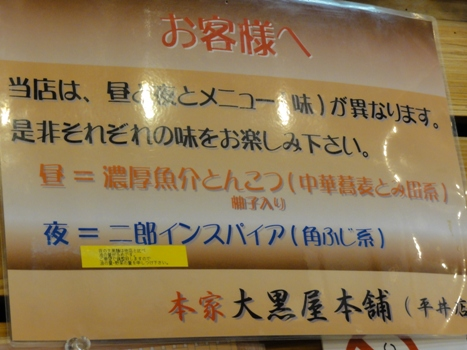 100815.平井・本家大黒屋本舗018