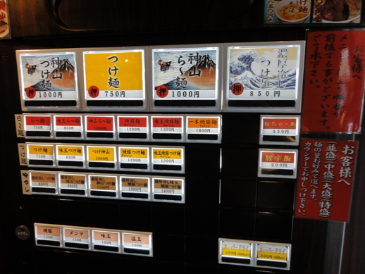 100818.神田・麺屋武蔵神山006