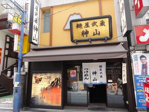100818.神田・麺屋武蔵神山015