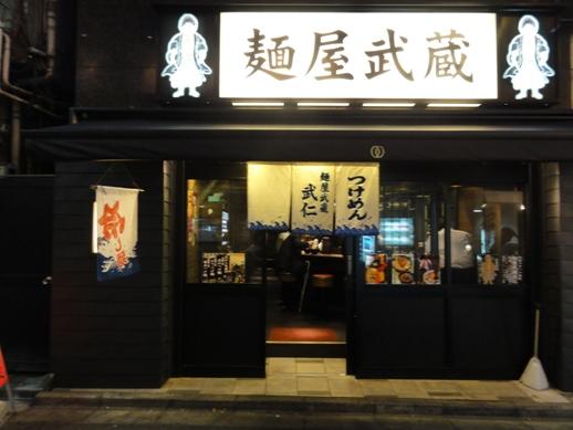100819.秋葉原・麺屋武蔵武仁002