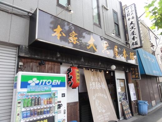 100815.平井・本家大黒屋本舗002