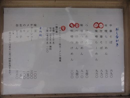 100828.代々木・麺恋処いそじ002