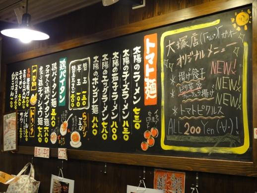 100828.大塚・太陽のトマト麺013