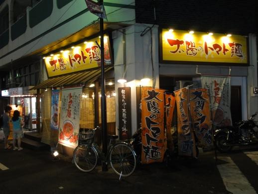 100828.大塚・太陽のトマト麺004