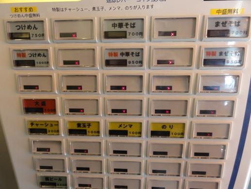 100904.新宿・俺の麺春道007