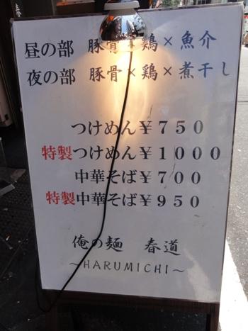 100904.新宿・俺の麺春道003