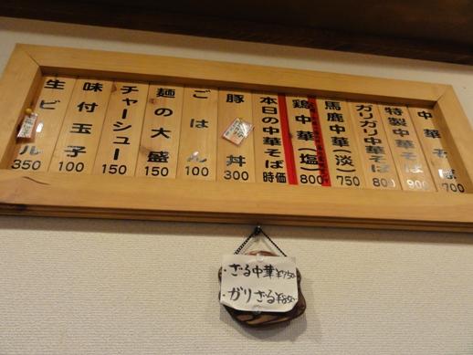 100908.駒込・西尾中華そば007