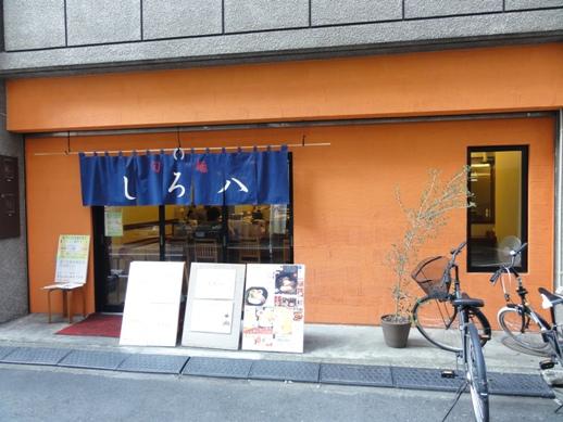 100911.新宿・旬麺しろ八003