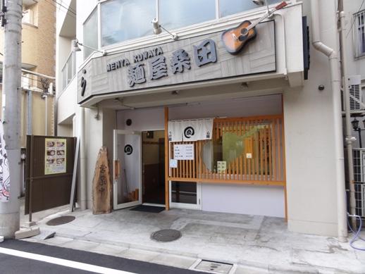 100918.池袋・麺屋桑田001