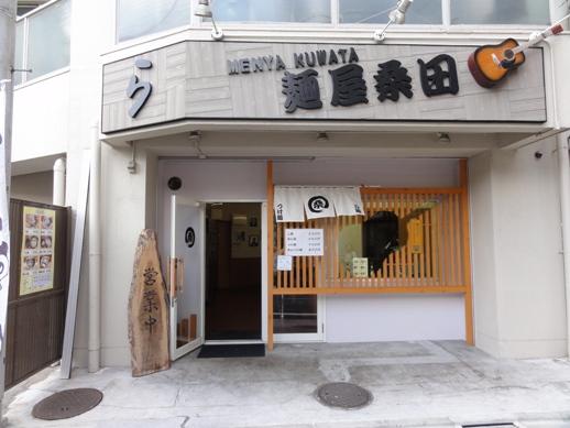 100918.池袋・麺屋桑田002