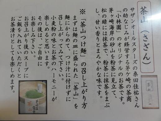 100918.池袋・麺屋桑田011