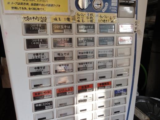 100919.松戸・中華蕎麦とみ田012