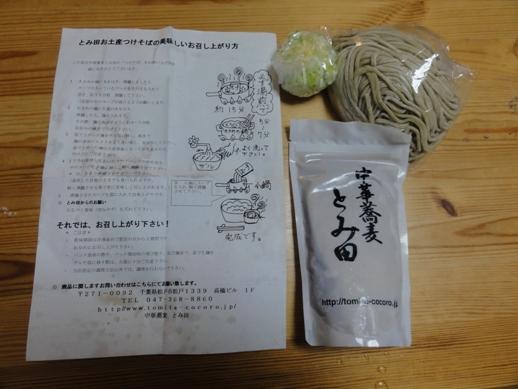 100919.松戸・中華蕎麦とみ田037