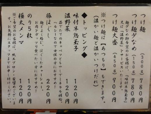 100924.神田・つけ麺もといし006