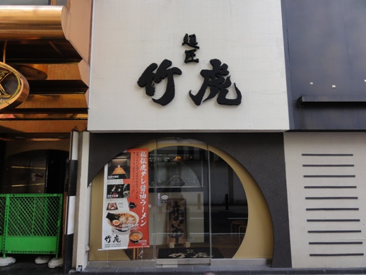 100926.新宿・麺匠竹虎001