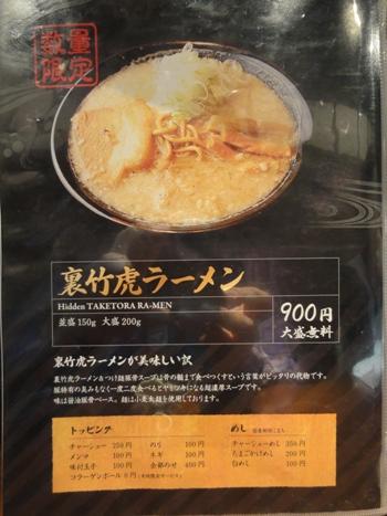100926.新宿・麺匠竹虎007