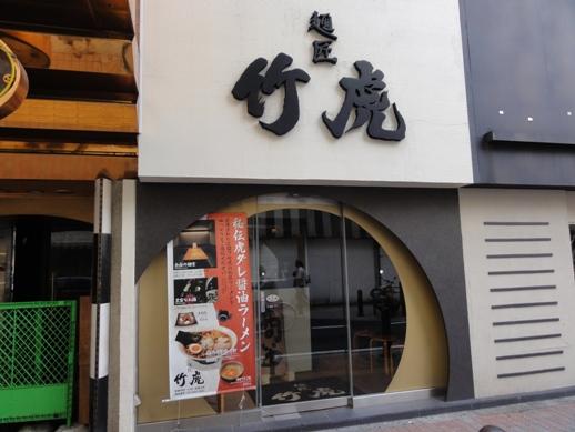 100926.新宿・麺匠竹虎002