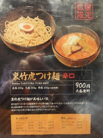 100926.新宿・麺匠竹虎008