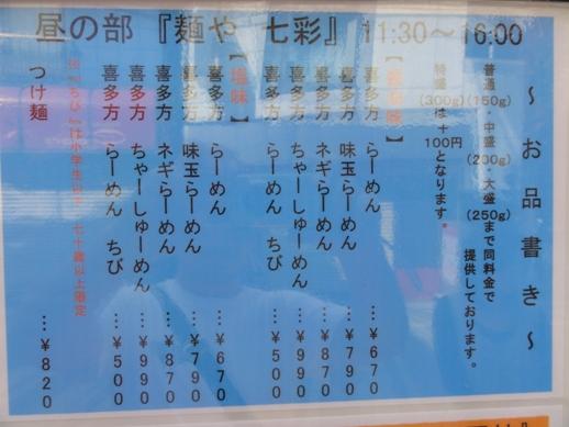 101003.中野区・麺や七彩001