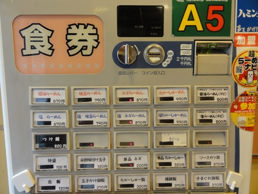 101003.中野区・麺や七彩009