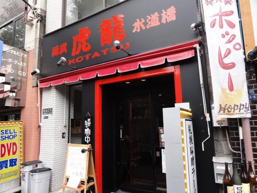 101001.水道橋・麺武虎龍001