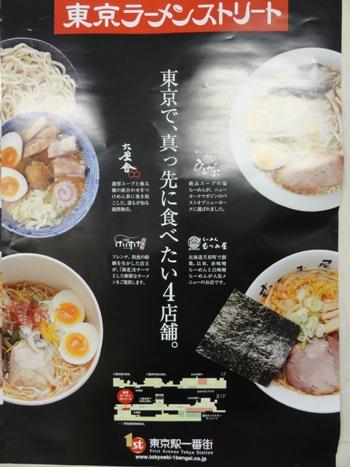 101001.東京駅・むつみ屋013