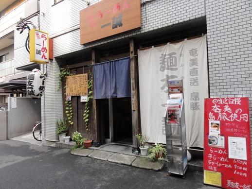 101005.高田馬場・麺友一誠001