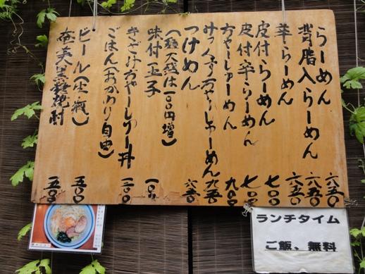 101005.高田馬場・麺友一誠002