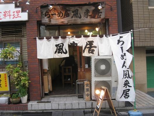 101010.新宿・風来居 018
