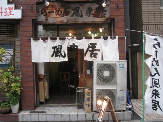 101010.新宿・風来居 001