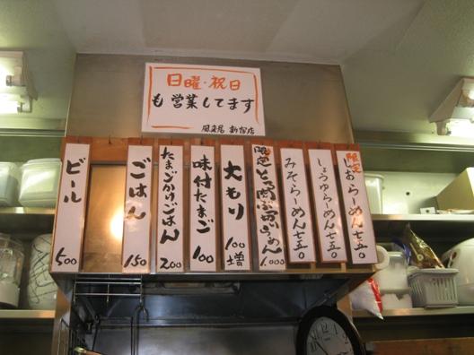 101010.新宿・風来居 006