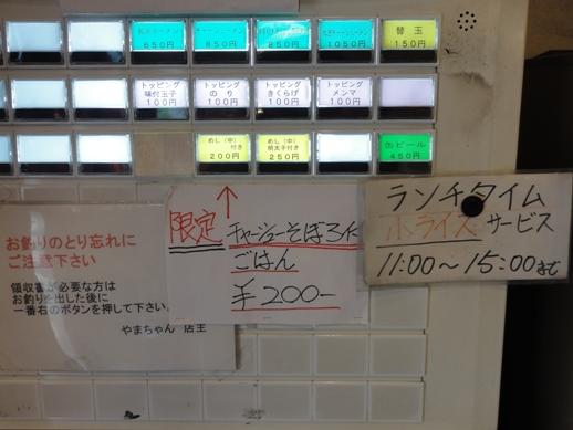 101029.銀座・博多長浜屋台やまちゃん 004