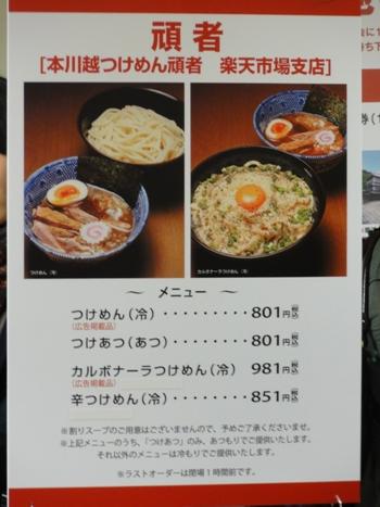 101102.池袋・東武百貨店頑者 003