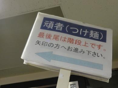 101102.池袋・東武百貨店頑者 002