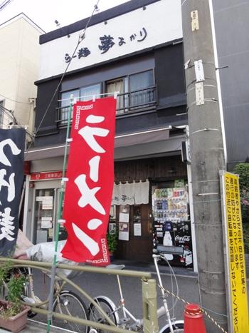 100825.新大塚・夢あかり001