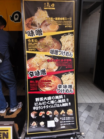 101031.・池袋・麺処花田 001
