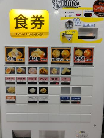 101031.・池袋・麺処花田 010