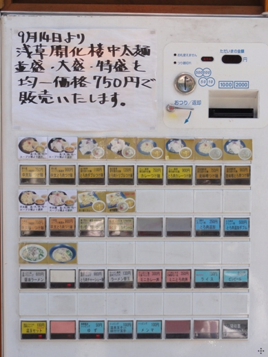 101104.神田・魚とん 002